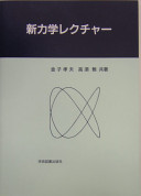 Cover image of 新力学レクチャー