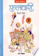 Phulwari Hindi Reader 2 (REV.)