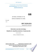 GB/T 22239-2019: Translated English of Chinese Standard. (GBT 22239-2019, GB/T22239-2019, GBT22239-2019)