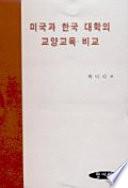 미국 과 한국 대학 의 교양 교육 비교
