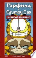 Гарфилд и Grumpy cat. Сердитый кроссовер