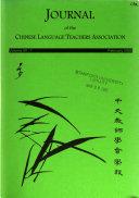 Journal Of The Chinese Language Teachers Association