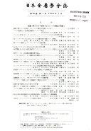 日本金属学会誌