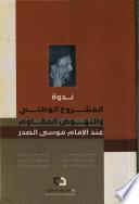 ندوة المشروع الوطني والنهوض المقاوم عند الامام موسى الصدر
