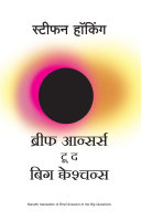 Brief Answers to the Big Questions (Marathi) Pdf/ePub eBook