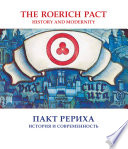 The Roerich pact  History and modernity  Catalogue of the Exhibition  National Academy of Art  New Delhi