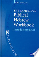 The Cambridge Biblical Hebrew Workbook