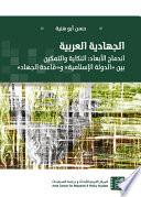 الجهادية العربية: اندماج الأبعاد - النكاية والتمكين بين