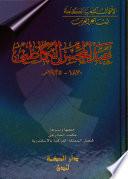 الأعمال الشعرية الكاملة لشاعر العرب عبد المحسن الكاظمي، ٠٧٨١-٥٣٩١ م