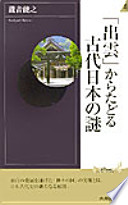 「出雲」からたどる古代日本の謎
