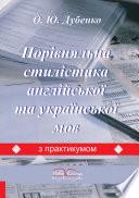 Порівняльна стилістика англійської і української мов. Вид.2. Доп. і пер. [англ./укр.]
