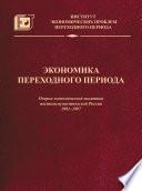 Экономика переходного периода. Очерки экономической политики посткоммунистической России. 1991–1997