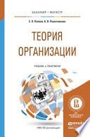 Теория организации. Учебник и практикум для бакалавриата и магистратуры