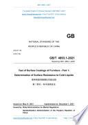 Gb T 4893 1 2021 Translated English Of Chinese Standard Gbt4893 1 2021