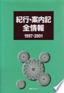紀行・案内記全情報 1997-2001