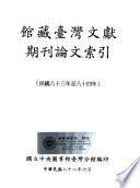 館藏臺灣文獻期刋論文索引
