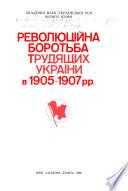 Революційна боротьба трудящих України в 1905-1907 рр