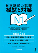 Cover of 日本語能力試験模試と対策 N1