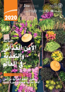 STATE OF FOOD SECURITY AND NUTRITION IN THE WORLD 2020  ARABIC EDITION   Book