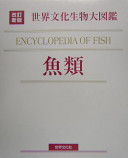 Cover image of 魚類