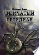 Smoky Obsidian - Omnis Trilogy, part 3