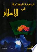الوحدة الوطنية في الاسلام