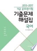 2013~2017 9급 공무원시험 기출문제 해설집 국어