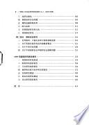 中国人文社会科学前沿报告