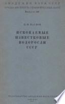 Ископаемые известковые водоросли СССР