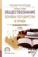 Обществознание. Основы государства и права 2-е изд., пер. и доп. Учебник для СПО