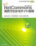 NetCommons実例でわかるサイト構築私にもできちゃった!