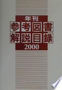 年刊参考図書解説目録 2000