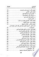 نظام الشهر العقاري في الشريعة الاسلامية