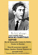 My 60 Memorable Games By Bobby Fischer In Russian