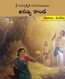 Pdf Valmiki Ramayana - Aranya Kanda