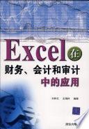 Excel在财务、会计和审计中的应用