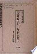 資料集成現代日本女性の主体形成: 「国連婦人の10年」に向けて, 1970年代後期