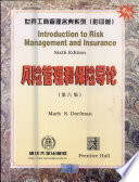"""Introduction to Risk Management and Insurance: "" by 多尔夫曼, Mark S. Dorfman"