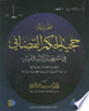 نظرية حجية الحكم القضائي في الشريعة الاسلامية