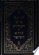 ספר דניאל איש חמודות ועזרא הסופר