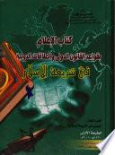 كتاب الإعلام بقواعد القانون الدولي والعلاقات الدولية في شريعة الاسلام