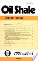 2003 - Vol. 20, No. 4