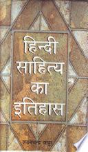 Hindi Sahitya Ka Itihas Competitive Exam Book 2021