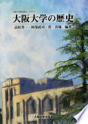 大阪大学の歴史