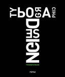Typographic Design Book