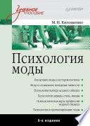 Психология моды. 3-е изд. (PDF)