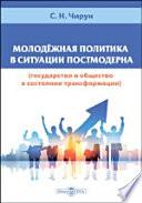 Молодёжная политика в ситуации постмодерна (государство и общество в состоянии трансформации)