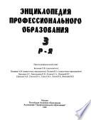 Энциклопедия профессионального образования: Р-Я