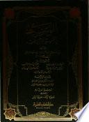 الوسيط في تفسير القرآن المجيد