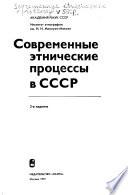 Современные этнические процессы в СССР